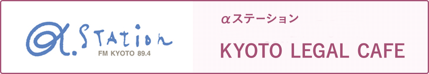α.station,FM KYOTO 89.4,αステーション「SUNNYSIDE BALCONY」KYOTO LEGAL CAFE